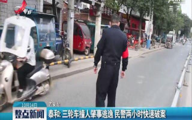 泰和:三轮车撞人肇事逃逸 民警两小时快速破案