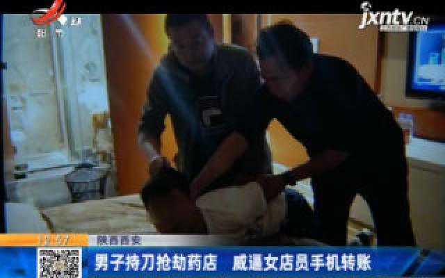 陕西西安:男子持刀抢劫药店 威逼女店员手机转账