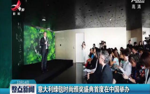 意大利绿毯时尚颁奖盛典首度在中国举办