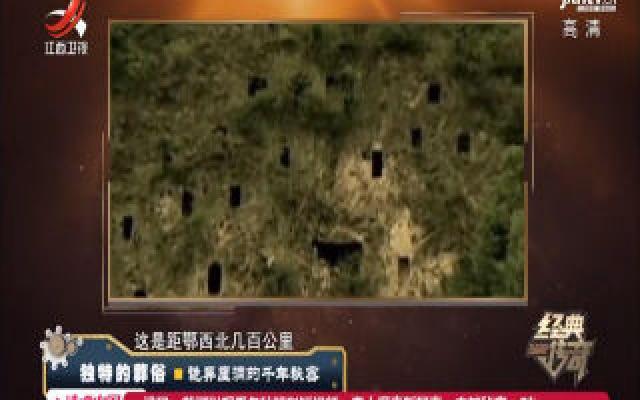 经典传奇20201014 独特的葬俗——诡异崖洞的千年秘密