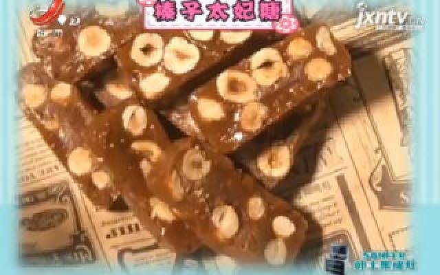 今日甜品——榛子太妃糖