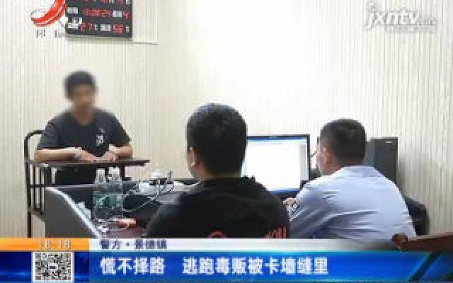 【警方】景德镇:凌晨高速服务区里 数名毒贩被摁住