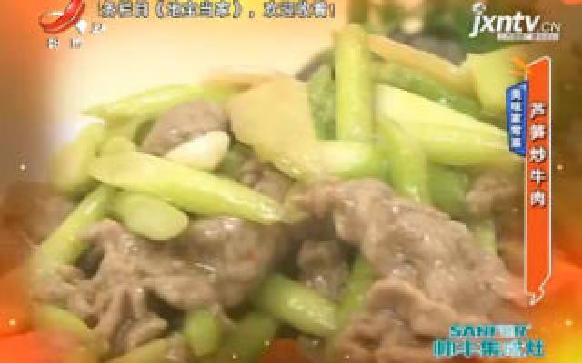 美味家常菜——芦笋炒牛肉