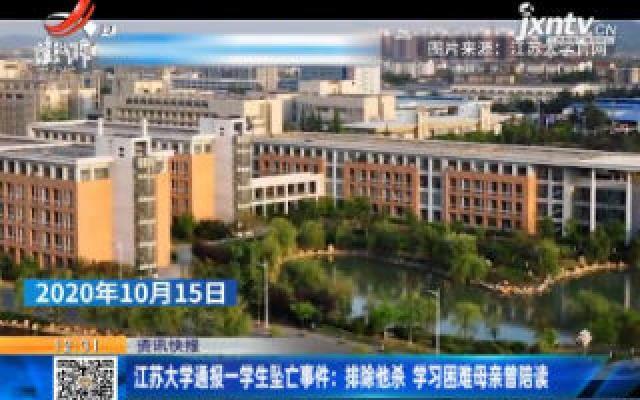 江苏大学通报一学生坠亡事件:排除他杀 学习困难母亲曾陪读