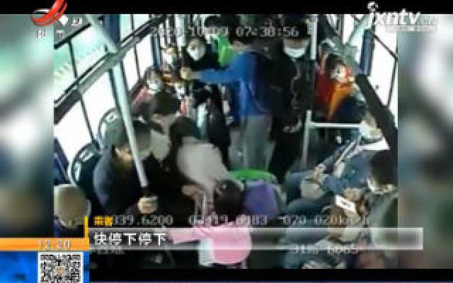 """陕西咸阳:乘客车内晕倒 公交车变身""""急救车""""紧急送医"""