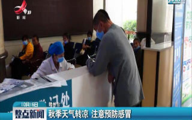 赣州:秋季天气转凉 注意预防感冒