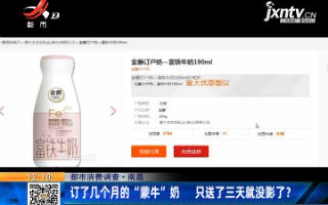 """【都市消费调查】南昌:订了几个月的""""蒙牛""""奶 只送了三天就没影了?"""