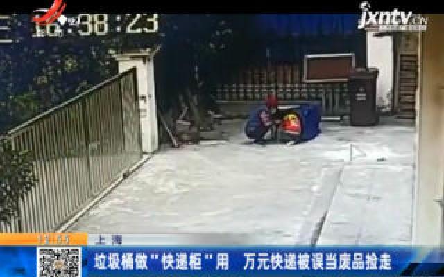 """上海:垃圾桶做""""快递柜""""用 万元快递被误当废品捡走"""