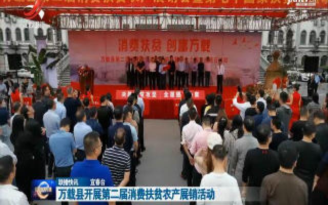 万载县开展第二届消费扶贫农产展销活动