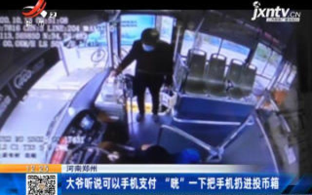 """河南郑州:大爷听说可以手机支付 """"咣""""一下把手机扔进投币箱"""