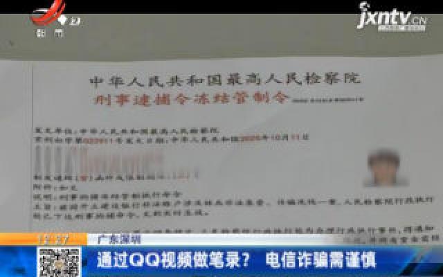 广东深圳:通过QQ视频做笔录? 电信诈骗需谨慎