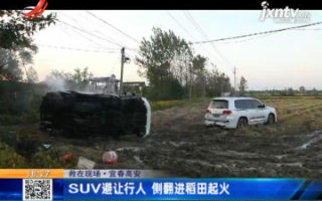 【救在现场】宜春高安:SUV避让行人 侧翻进稻田起火