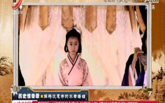 经典传奇20201016 历史惊奇录·解码汉惠帝的不幸婚姻