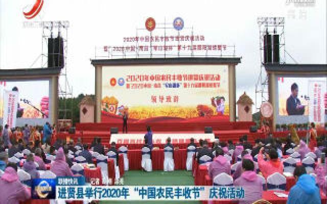 """进贤县举行2020年""""中国农民丰收节""""庆祝活动"""