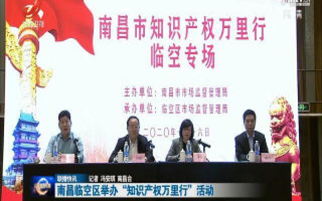 """南昌临空区举办""""知识产权万里行""""活动"""