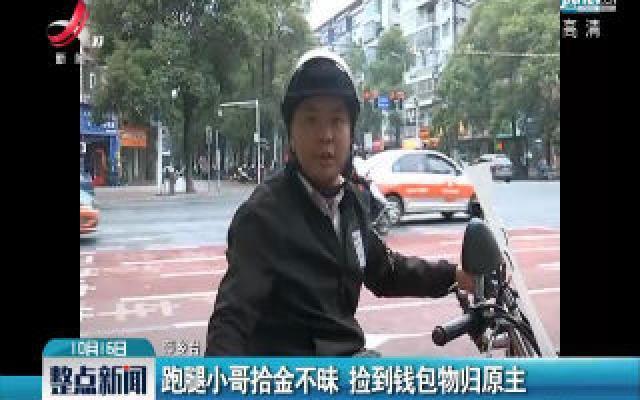 萍乡:跑腿小哥拾金不昧 捡到钱包物归原主