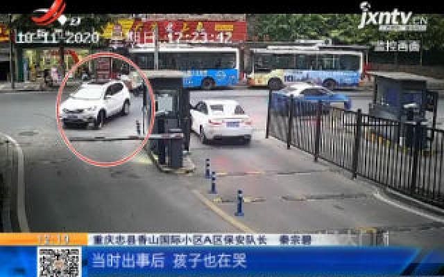 重庆:小女孩被压车底 众人抬车救援