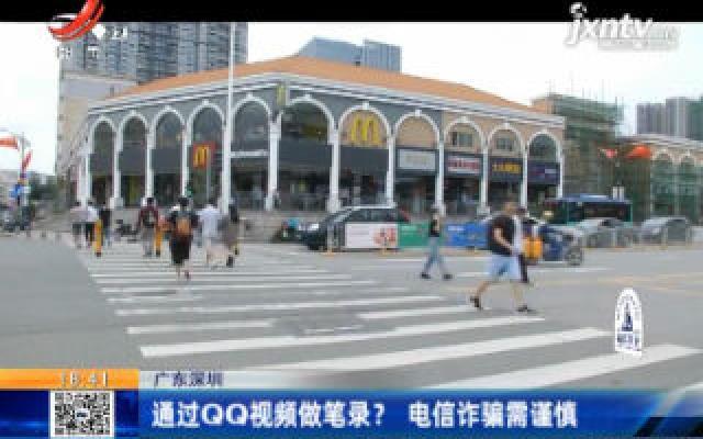 广东深圳:通过QQ视频做笔录?电信诈骗需谨慎