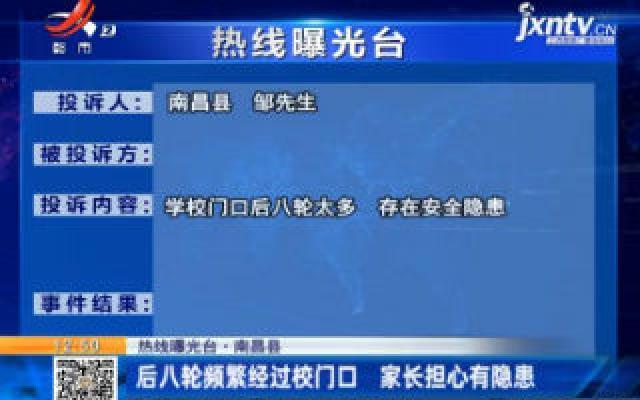 【热线曝光台】南昌县:后八轮频繁经过校门口 家长担心有隐患