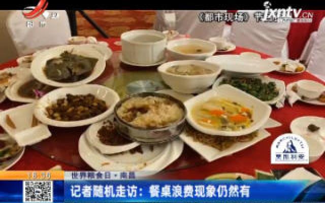 【世界粮食日·南昌】记者随机走访:餐桌浪费现象仍然有