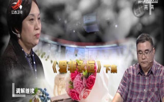金牌调解20201017 《爱非永恒》(下集)