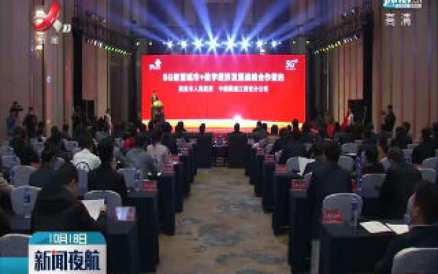 中国联通虚拟现实VR/AR基地在南昌揭牌