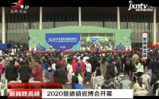 2020景德镇瓷博会开幕