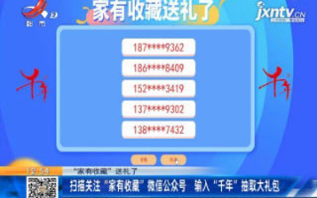 """【江西首届""""斗宝""""大赛】扫描二维码关注公众号 输入""""斗宝""""参与抽奖得手机"""