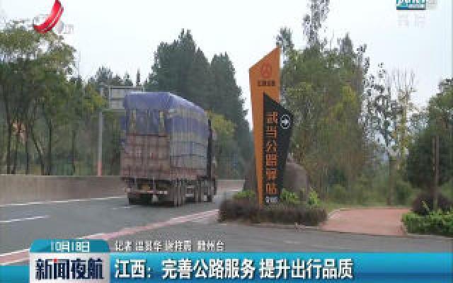 江西:完善公路服务 提升出行品质