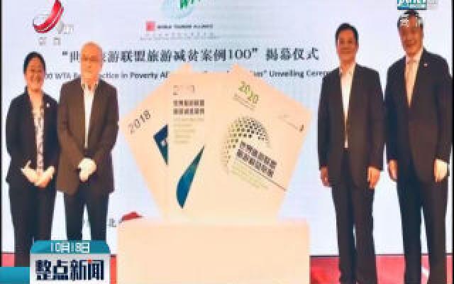 江西省三地入选世界旅游联盟旅游减贫案例名单
