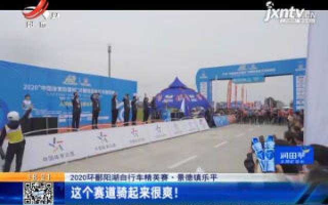 【2020环鄱阳湖自行车精英赛】景德镇乐平:这个赛道骑起来很爽!