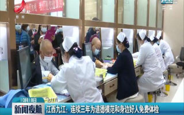 江西九江:连续三年为道德模范和身边好人免费体检