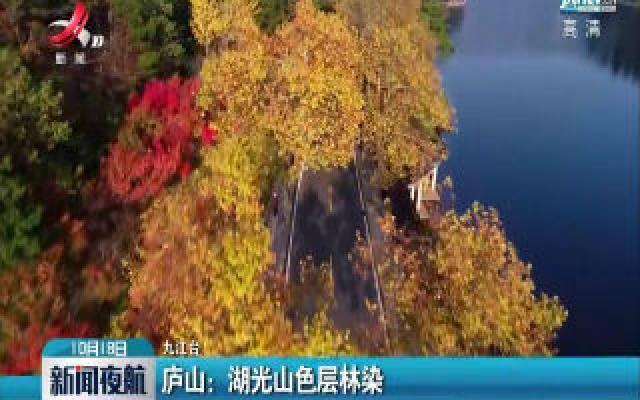 庐山:湖光山色层林染