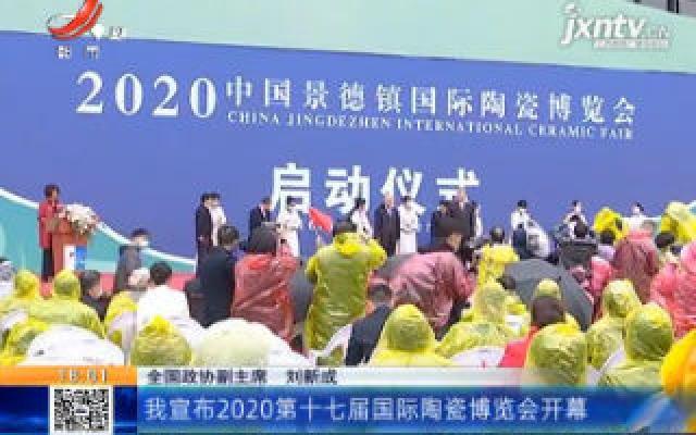 第十七届中国景德镇国际陶瓷博览会10月18日开幕