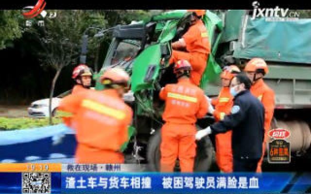 【救在现场】赣州:渣土车与货车相撞 被困驾驶员满脸是血