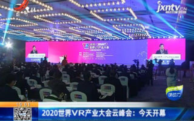 2020世界VR产业大会云峰会:10月19日开幕