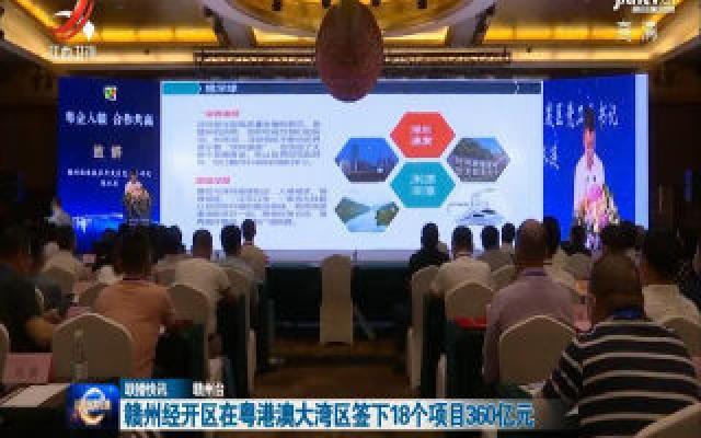 赣州经开区在粤港澳大湾区签下18个项目360亿元