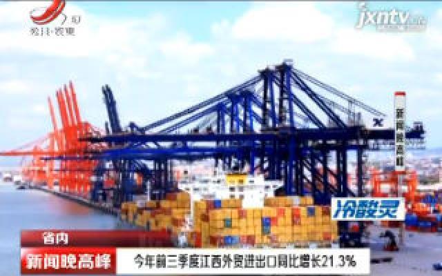2020年前三季度江西外贸进出口同比增长21.3%