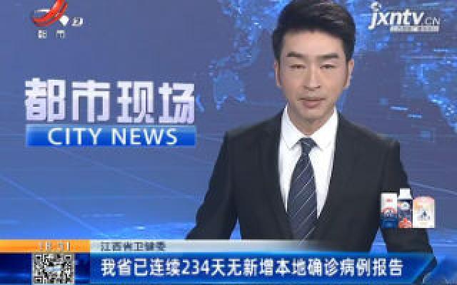 江西省卫健委:我省已连续234天无新增本地确诊病例报告