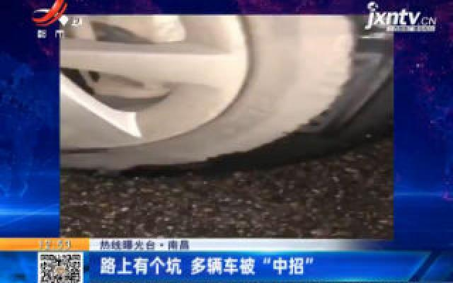 """【热线曝光台】南昌:路上有个坑 多辆车被""""中招"""""""
