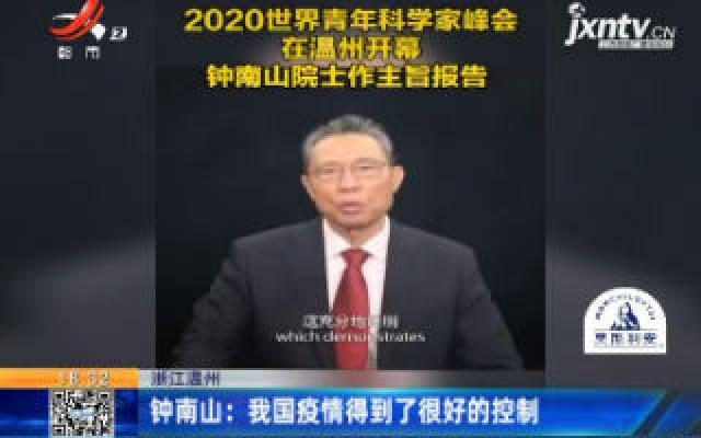 浙江温州·钟南山:我国疫情得到了很好的控制