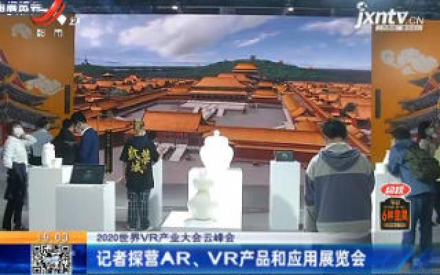 2020世界VR产业大会云峰会:记者探营AR、VR产品和应用展览会