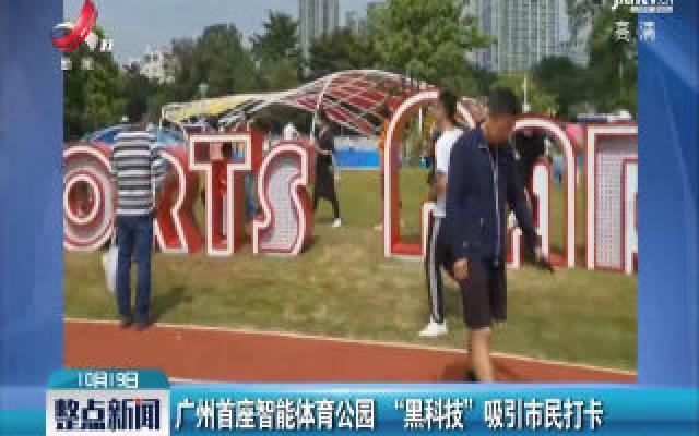 """广州首座智能体育公园 """"黑科技"""" 吸引市民打卡"""