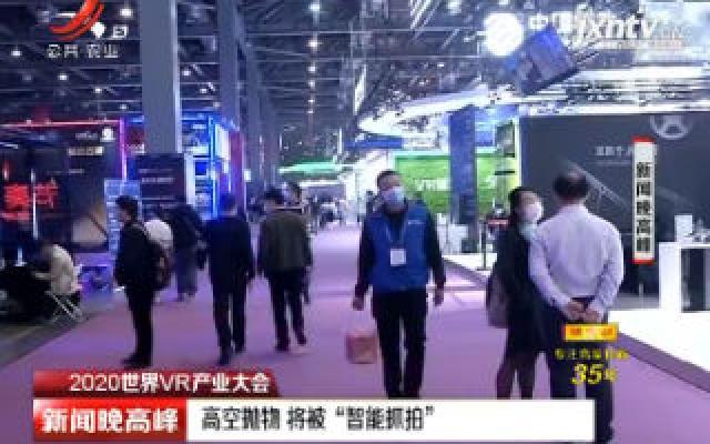 """【2020世界VR产业大会】南昌:高空抛物 将被""""智能抓拍"""""""