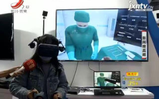 【2020世界VR产业大会】江西:增强版虚拟现实技术 医学领域应用多