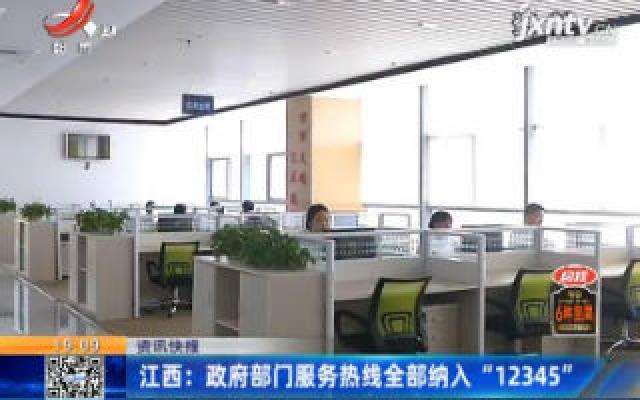 """江西:政府部门服务热线全部纳入""""12345"""""""