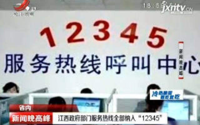 """江西政府部门服务热线全部纳入""""12345"""""""