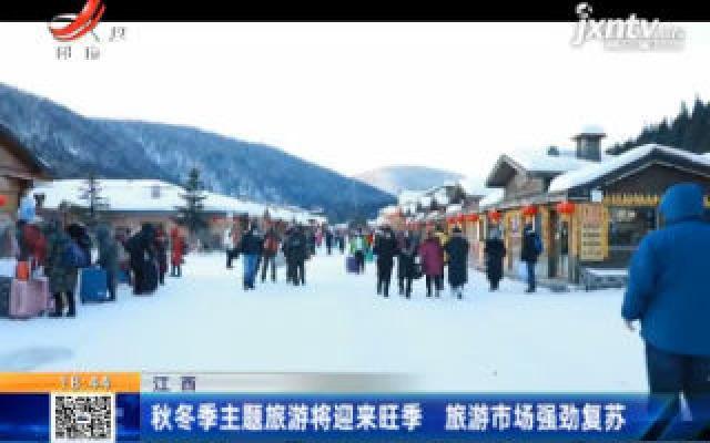 江西:秋冬季主题旅游将迎来旺季 旅游市场强劲复苏