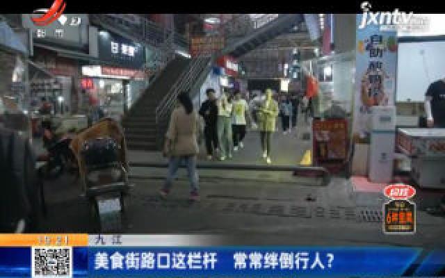 九江:美食街路口这栏杆 常常绊倒行人?