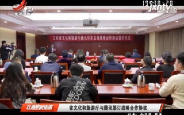 江西省文化和旅游厅与腾讯签订战略合作协议